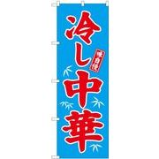 のぼり屋工房 のぼり 冷し中華 青地 60×180cm