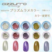 azzurroプリズムラメカラー ジェル 5色セット