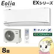 CS-EX258C-W パナソニック ルームエアコン8畳 EXシリーズ Eolia クリスタルホワイト