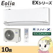 CS-EX288C-W パナソニック ルームエアコン10畳 EXシリーズ Eolia クリスタルホワイト