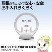 [予約 4月上旬以降]VS-S60-WH ベルソス 羽根なしサーキュレーター BLADELESS CIRCULATOR [ホワイト]