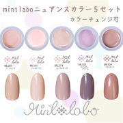 mint-laboニュアンスカラー選べるカラージェル5個セット