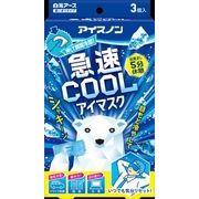 アイスノン 急速COOLアイマスク 【 白元アース 】 【 熱中症・冷却 】