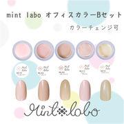 mint-labo オフィスカラージェルB 5色セット