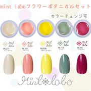 mint-laboフラワーボタニカルカラージェル選べる5個セット