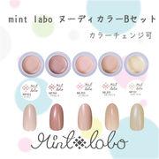 mint-labo ヌーディカラージェルB 5色セット