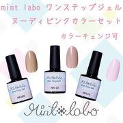 mintlabo ワンステップジェル ヌーディピンク 選べる3色セット