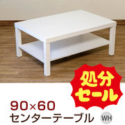 【在庫処分品 SALE】【離島発送不可】【日付指定・時間指定不可】センターテーブル 90×60 WH