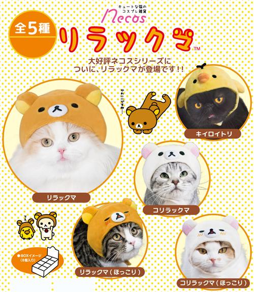 「猫グッズ」ネコス リラックマ