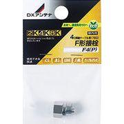 DXアンテナ F型接栓 F4(P)