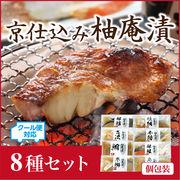 京仕込み 柚庵漬 8種セット