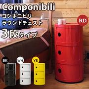 コンポニビリ ラウンドチェスト3段 BK/RD/WH/YE