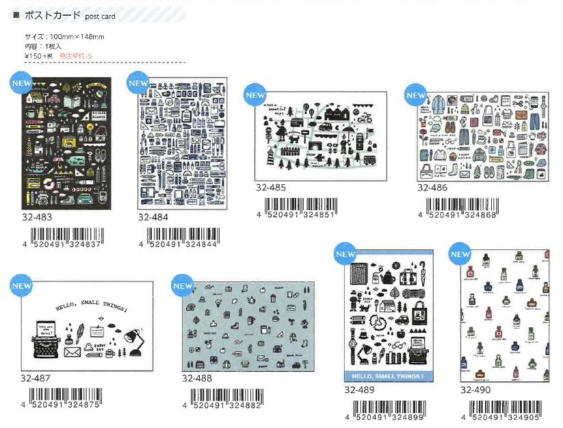 パピアプラッツ【Papier Platz】eric(エリック)ポストカード8種 2018_3_26発売