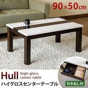 Hull ハイグロスセンターテーブル 90×50