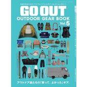 【雑誌】GO OUT OUTDOOR GEAR BOOK Vol.5