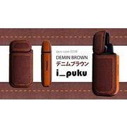 i_puku IQOS専用 高品質ケース デニム ブラウン