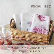 【お仕入れ\12000で送料無料】【ボディタオル】3種 ローズ柄 アンティークな薔薇柄 綿100% 日本製