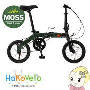 【メーカー直送】 140-S-GR ドッペルギャンガー 14インチ 折りたたみ自転車 HaKoVelo