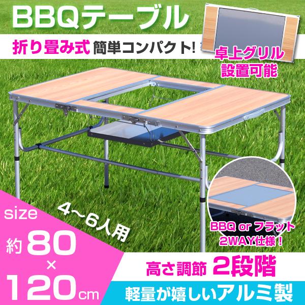 BBQテーブル【木目】