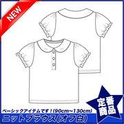 【スクール定番/SS】PICO CLUB ニットブラウス/半袖[リボン柄刺繍](90cm~130cm)