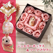 宝石箱 ジュエリーボックス【ジュエリーボックス&ソープフラワーセット】
