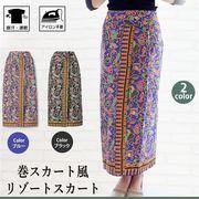3色から選べる!センターラインでスリム効果。バリ巻きスカート風アジアンリゾートスカート