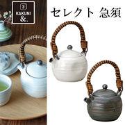 ■カクニ■■美濃焼 まとめ買い特集■■日本のお土産特集■ 六兵衛 玉土瓶