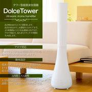 タワー型超音波加湿器DolceTower【ホワイト】