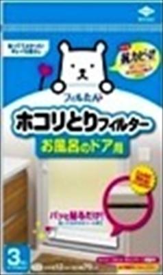 ホコリとりフィルタ―お風呂のドア用3枚入 【 東洋アルミ 】 【 フィルター 】