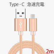 【一部即納】type-C USBケーブル/携帯端末 6色 ナイロン TYPE-C 充電 コード 転送 ケーブル 2m