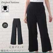業務用機能性ブラックパンツ ズボン パンツ