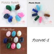 プラスチックビーズ ひし形 レクタングル 角ナツメ マーブル beads440 beads441 beads442