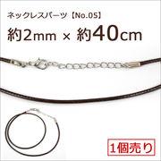 ネックレスパーツ【No.05】【1個売り】2mm【約40cm】茶色 ブラウン カニカン アジャスター付き