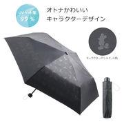 キャラクター晴雨兼用折りたたみ傘