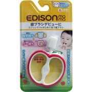 エジソンママのはじめて使う歯ブラシ