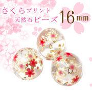 【日本製】プリントストーン 5個売り さくら 16mm 単価350円 天然石 水晶 ローズクォーツ