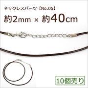 ネックレスパーツ【No.05】【10個売り】2mm【約40cm】茶色 ブラウン カニカン アジャスター付き
