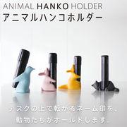 【SALE】【ネーム印を動物達がホールド!】アニマルハンコホルダー S426