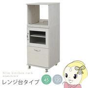 【メーカー直送】JKプラン スリム コンパクト 食器棚 レンジ台 レンジラック 幅 45 H120 ミニ キッチン