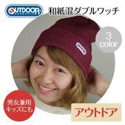 【OUTDOOR PRODUCTS】 アウトドア プロダクツ 帽子 ニット帽 和紙混 ユニセックス フリーサイズ