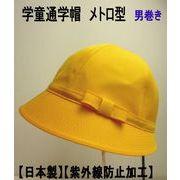 定番 通学帽 あごひも付メトロ型学童帽子 男巻き 4size