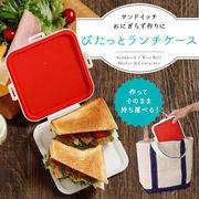 【サンドイッチ・おにぎらずを簡単に作って持ち運べる♪】ぴたっとランチケース