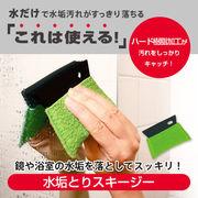 【スキージーでサッと水気を切ってピカピカ仕上げ!】これは使える!水垢とりスキージー