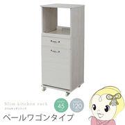 【メーカー直送】JKプラン 食器棚 コンパクト レンジ台 レンジラック ダストボックス ペール付 幅 45 ・