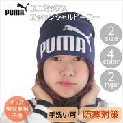 秋冬 【PUMA】[052925]ユニセックスエッセンシャルビーニー 2size 4color 2type