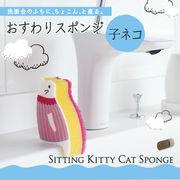 【洗面台にちょうどいいミニサイズが新登場!】おすわりスポンジ子ネコ
