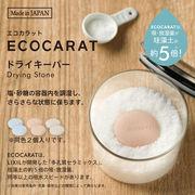 【塩・砂糖の容器内を調湿し、さらさらな状態に保ちます】エコカラット ドライキーパー