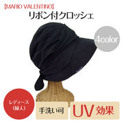 春夏 【MARIO VALENTINO】リボン付クロッシェ 4color
