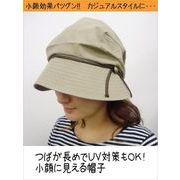 定番 つばが長めでUV対策もOK!小顔に見える帽子 1color