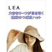 春夏 【LEA】大きなリーフ☆綿麻のつば広ハット 3color